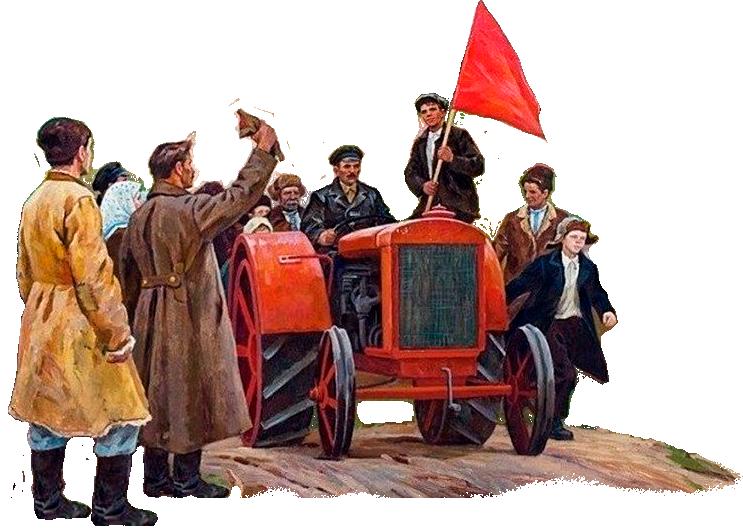 трактор совхоз.png