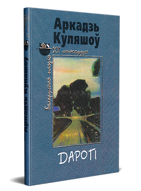 Куляшоў, А. Дарогі