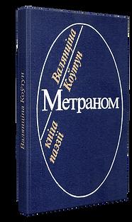 Коўтун Метраном.png