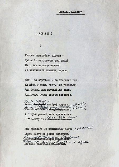 1 Первая страница автографа поэмы Цунами