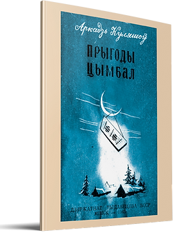 Куляшоў, А. Прыгоды цымбал