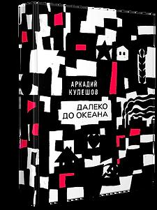 Кулешов, А. Далеко до океана