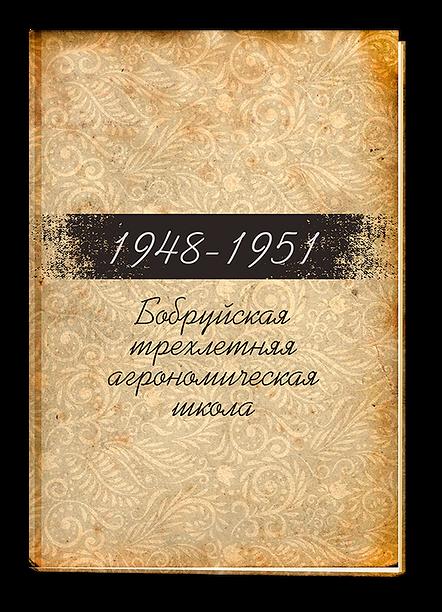 журнал-бобруйская-школа.png