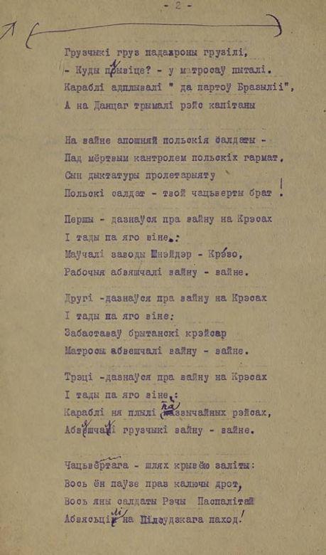 1932 г. Февраль s55-2.jpg