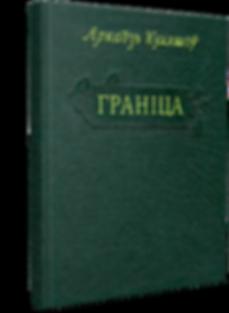Куляшоў, А. Граніца