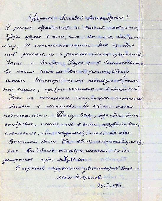 Ліст Івана Чыгрынава Аркадзю Куляшову