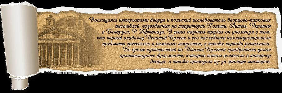 вклейка Афтанази.png