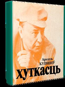 Куляшоў, А. Хуткасць