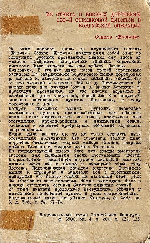 Из отчета о боевых действиях 120-й стрелковой дивизии