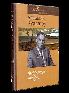 Куляшоў, А. Выбраныя творы