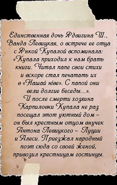 Ванда Левицкая.png