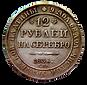 монета 3.png