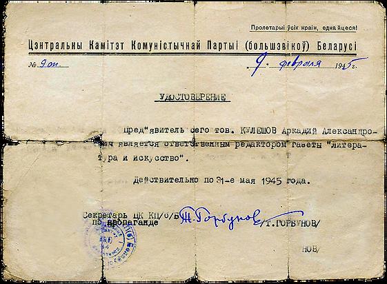 """Пасведчанне рэдактара газеты """"ЛІМ"""""""