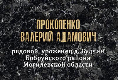прокопенко.jpg