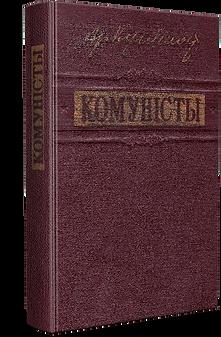 Куляшоў, А. Камуністы