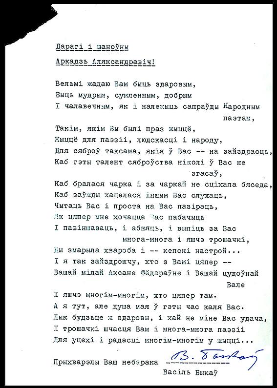 Ліст Васіля Быкава Аркадзю Куляшову