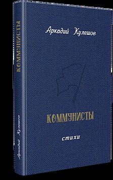 Кулешов, А. Коммунисты