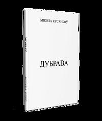кусянкоў дубрава.png