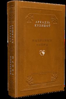 Куляшоў, А. Выбраныя творы : 1917—1947