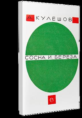 Кулешов, А. Сосна и береза