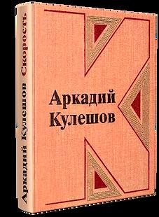 Кулешов, А. Скорость