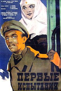 """""""Першыя выпрабаванні"""" 1960 г."""