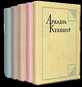 Куляшоў, А. Збор твораў