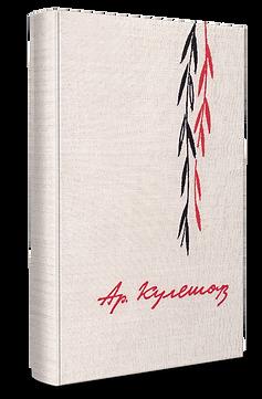 Кулешов, А. Стихи и поэмы