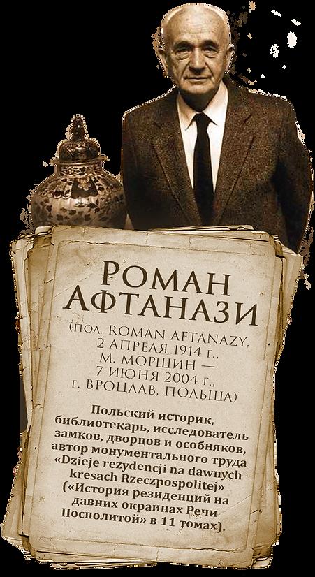 вклейка-Афтанази-1.png