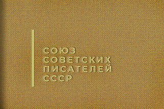 Член Саюза савецкіх пісьменнікаў СССР