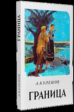 Кулешов, А. Граница