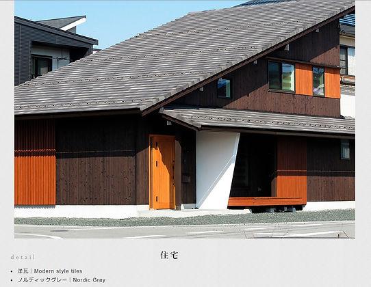 瓦 木の家
