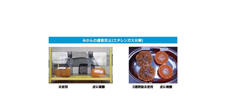 新型コロナウイルスエビデンス取得!関東の抗菌施工なら東京練馬のTCRへ!地元を強くする