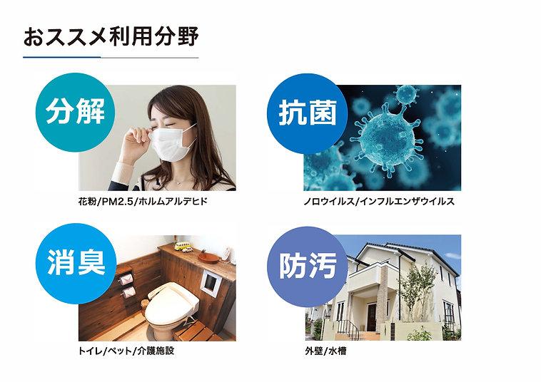 新型コロナウイルスエビデンス取得!抗菌・除菌・新型コロナウイルス対策なら東京練馬のTCRへ!
