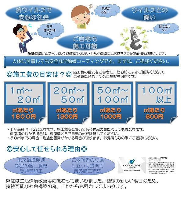 新型コロナウイルスエビデンス取得!関東:東京23区で抗ウイルス施工をお探しなら 東京練馬のTCRへお任せください。