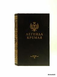 Легенда Кремля, книга