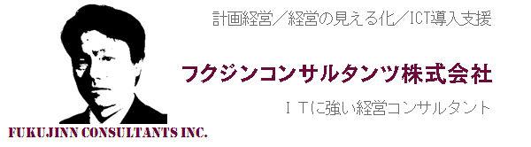 fukujinn-logo.jpg