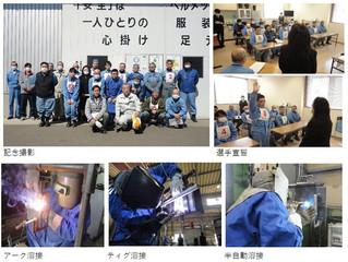第11回社内溶接技術競技会開催!