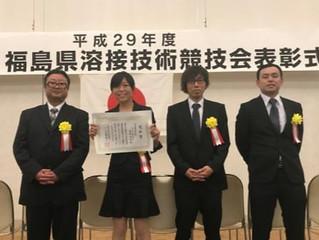 H29年度(第63回)福島県溶接技術競技会入賞4名