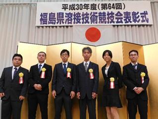 H30年度(第64回)福島県溶接技術競技会・ティグ溶接の部優勝