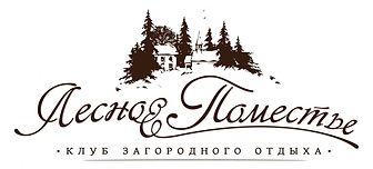 Лесное_поместье_о.Акакуль_логотип.jpg
