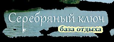 Серебряный_ключ_-_база_отдыха_logo.png