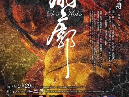 『妖狐の化身』A Senkaku Production, 2018