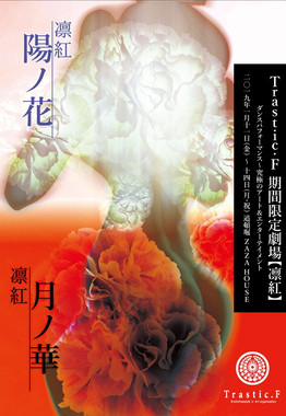 LINK「凛紅-月の華」Performance!Dance/Art/Expression