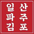 일산파주김포.jpg