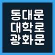동대문.png