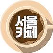 서울카페.jpg