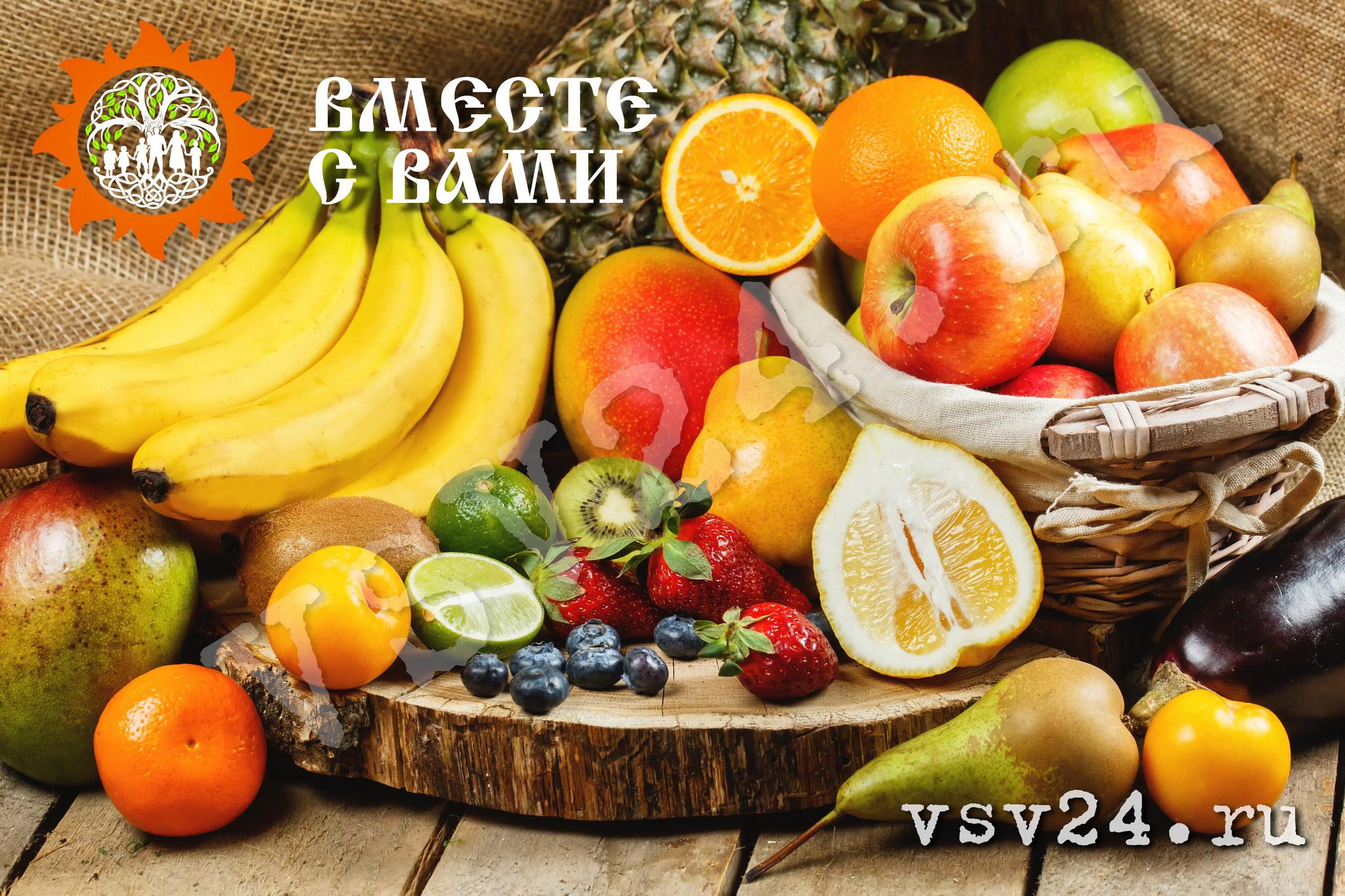 Самые свежие фрукты