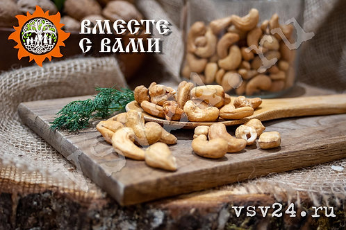 Орех кешью (Индийский орех) (жареный)
