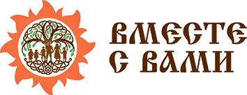 логотип_вместе_с_вами.png
